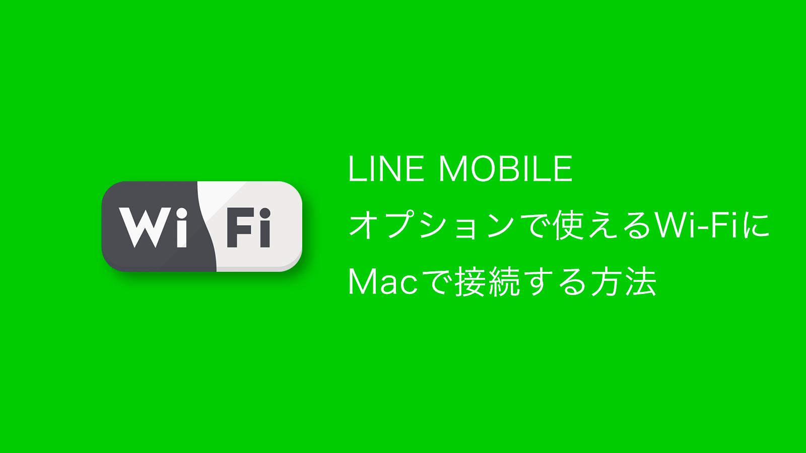 LINE MOBILEのオプションで使えるWi-FiにMacで接続する方法