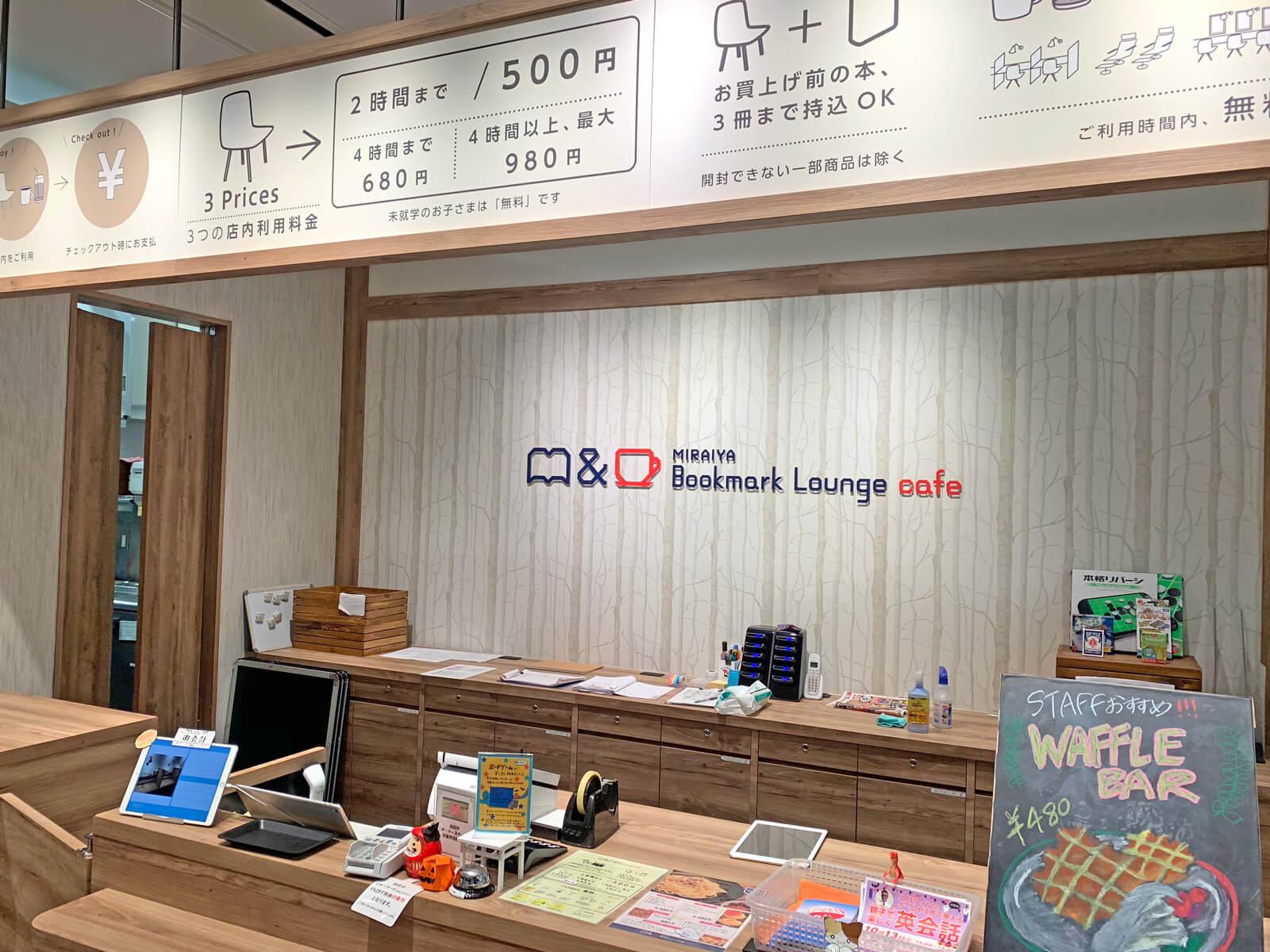 高崎駅近く!電源・Wi-Fiありでコーヒー飲み放題!ノマドワークが捗る「MIRAIYA Bookmark Lounge cafe」