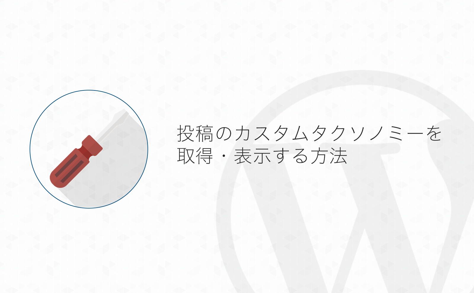 【WordPress】投稿についているカスタムタクソノミーを取得・表示する方法