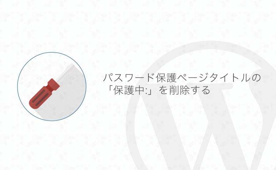 【WordPress】パスワード保護ページのタイトルに表示される「保護中:」を削除する方法