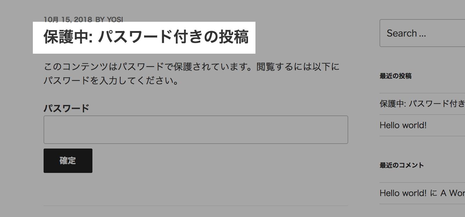 パスワード保護したページには「保護中」が表示される