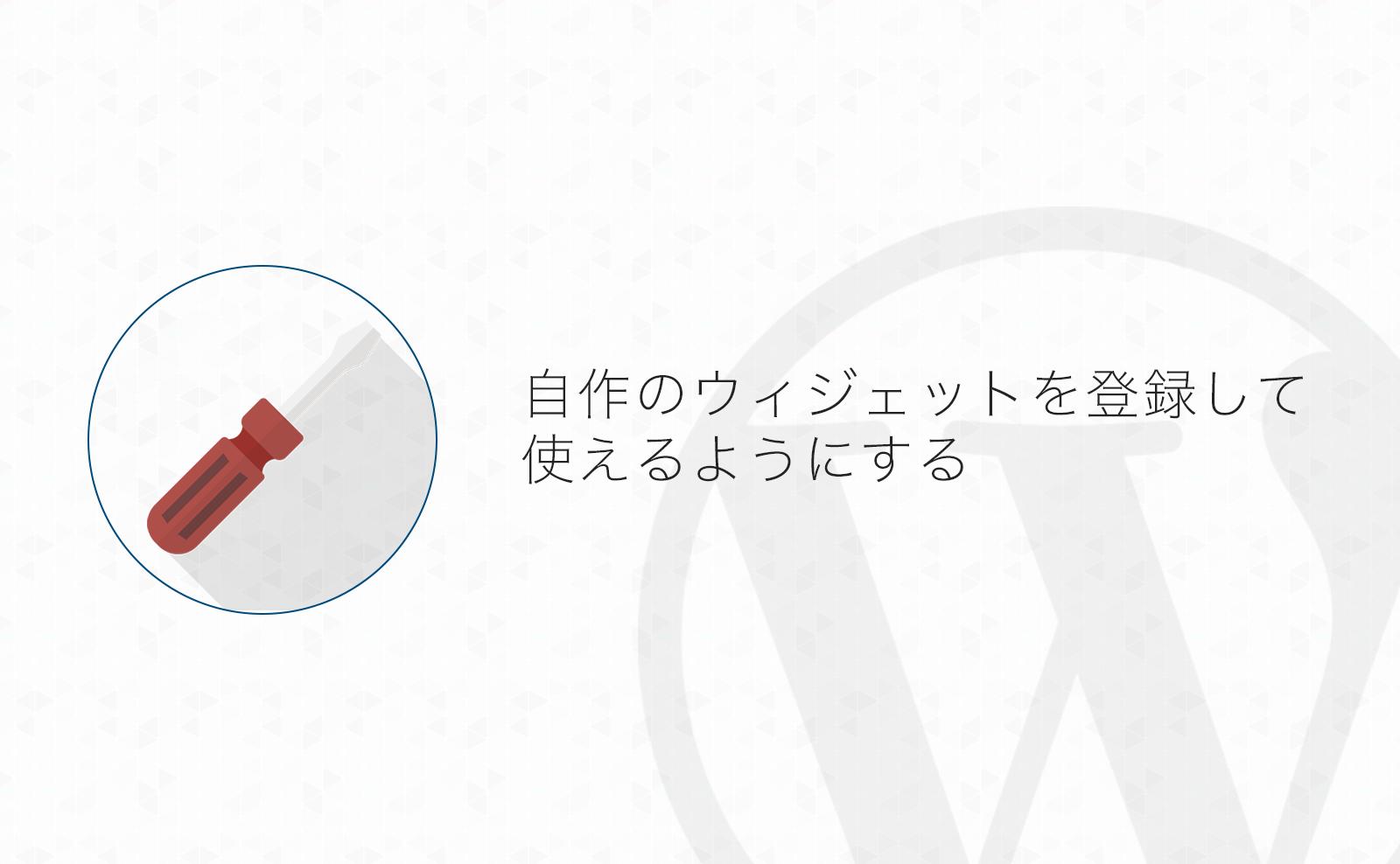 【WordPress】自作のウィジェットを登録して使えるようにする方法