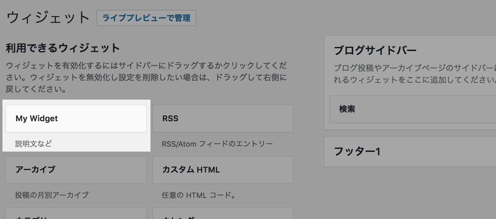 利用できるウィジェットの一覧から選んで使用する