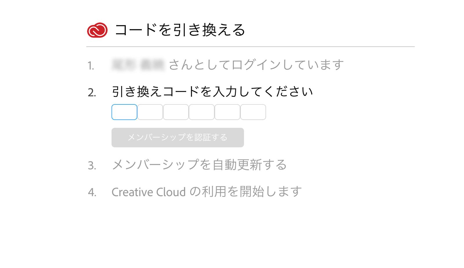 オンラインコードを入力する