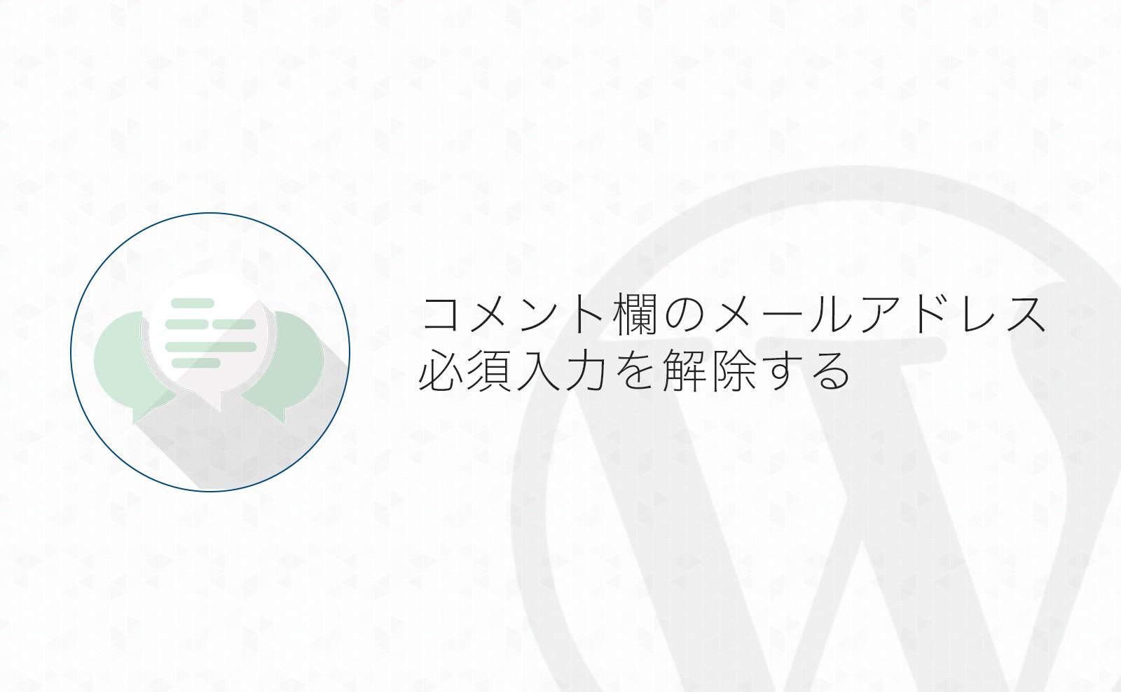 【WordPress】コメント欄のメールアドレスの必須入力を解除・任意入力にする方法