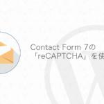 【WordPress】スパム対策!Contact Form 7のreCAPTCHA機能を設定してお問い合わせフォームに画像認証を追加する方法