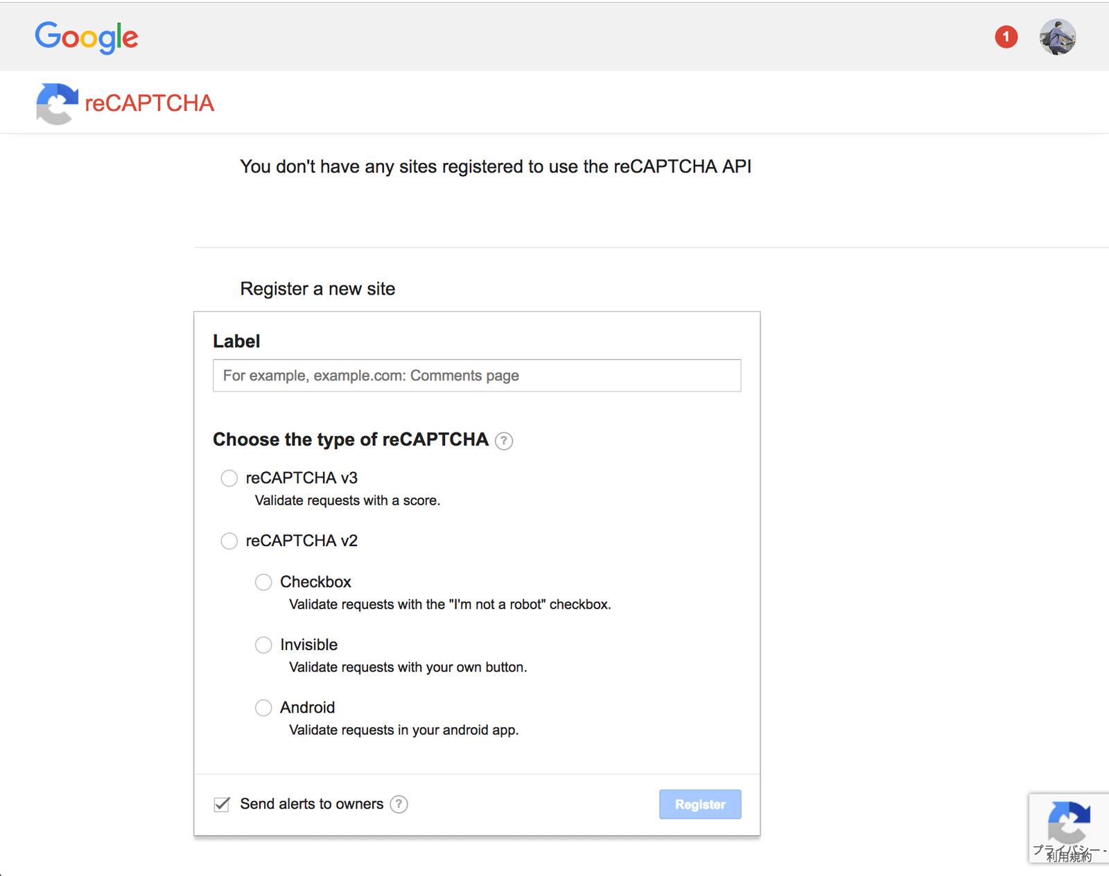 reCAPTCHAの管理画面から利用に必要な情報を入力する