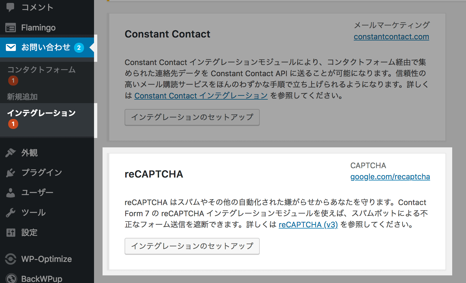 Contact Form 7でreCAPTCHAの設定をする