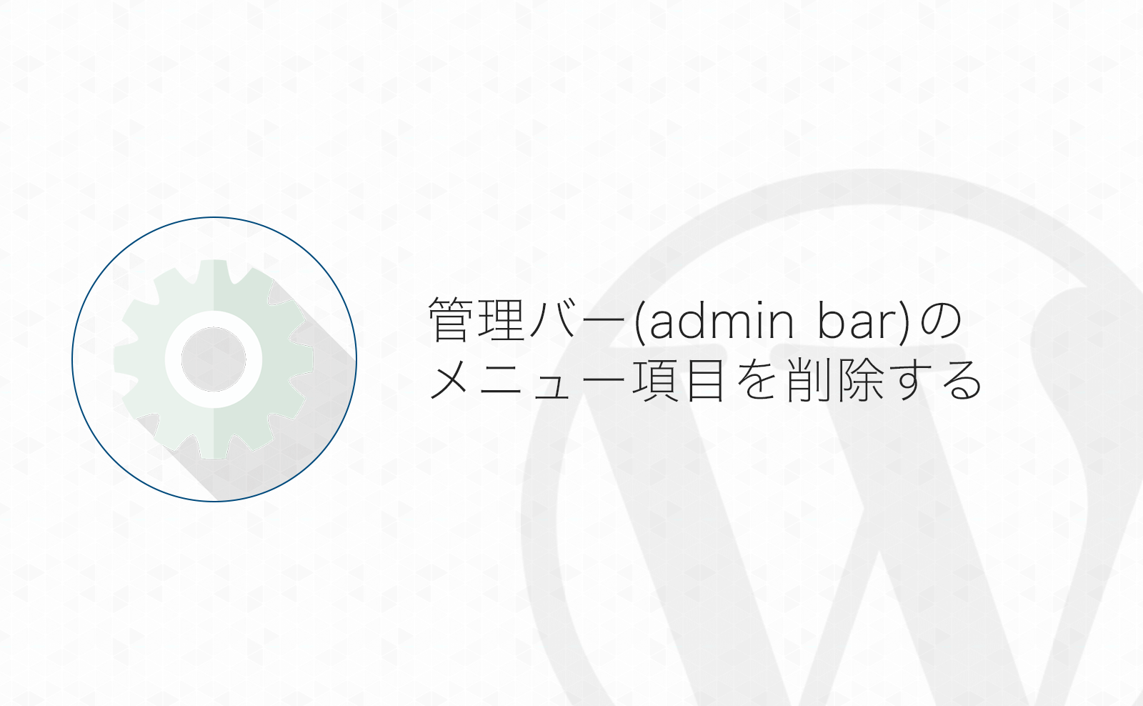 【WordPress】管理バー(admin bar)のメニュー項目を削除する方法