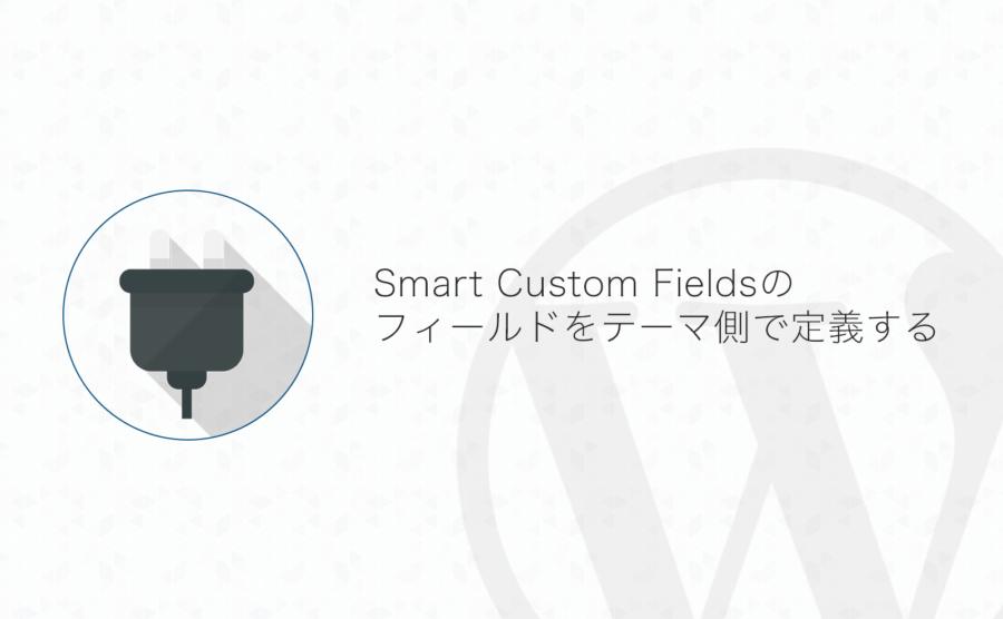 【WordPress】Smart Custom Fieldsのフィールドをテーマファイル内で定義するときのやり方まとめ