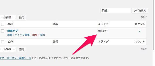 クイック編集からタグを追加すると、スラッグが日本語になってしまう…