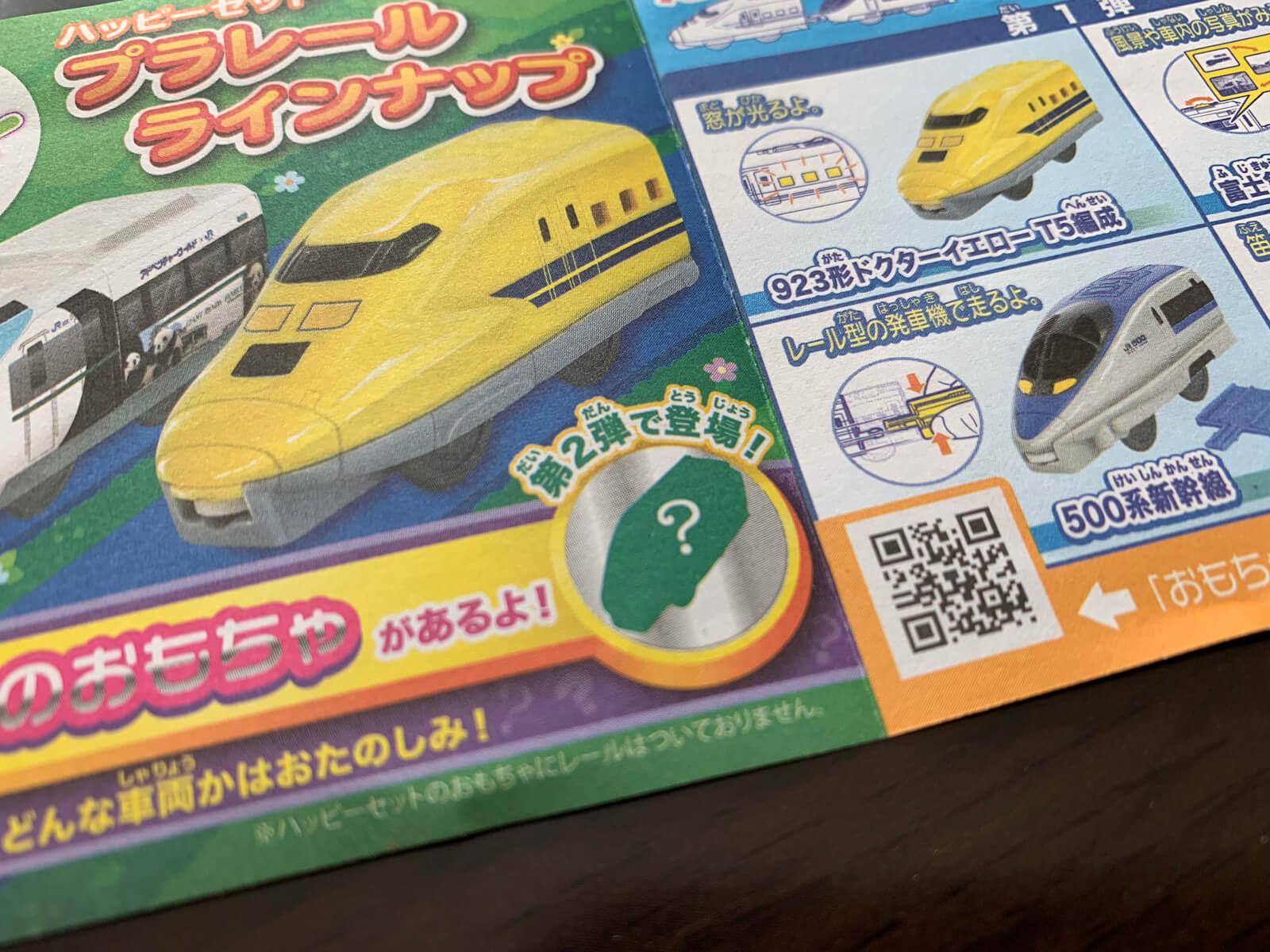 第2弾で登場の「ひみつのおもちゃ」は新幹線っぽいシルエット