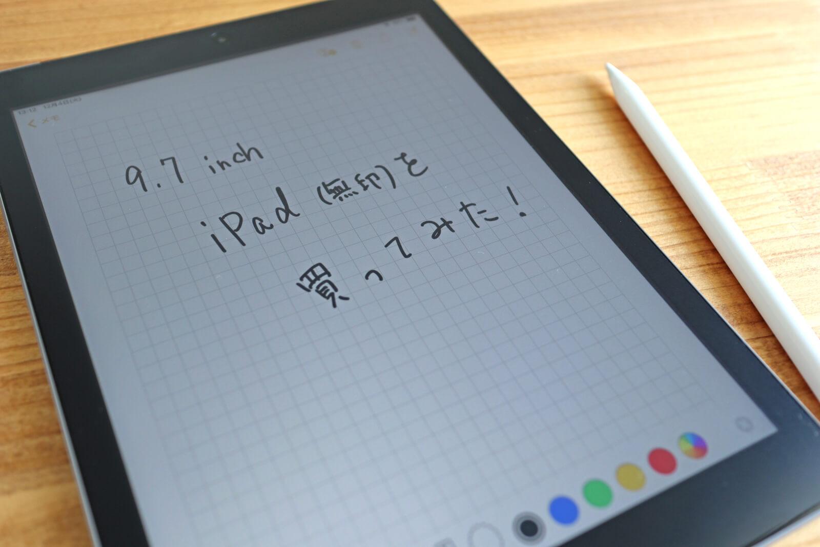 手書きメモをデジタル化したくて、今更ながら9.7インチiPad(第6世代)を買ってしまった。