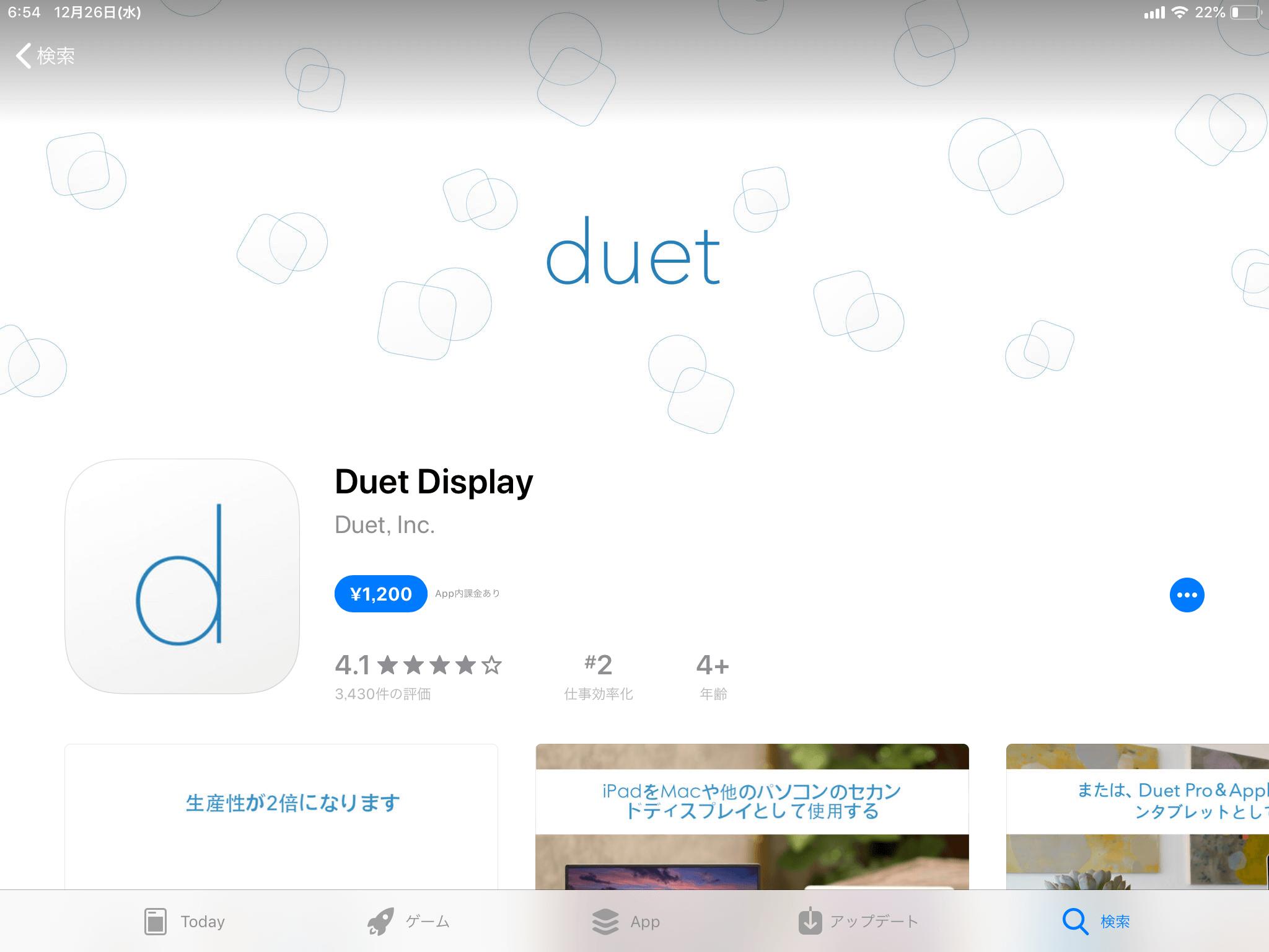 Duet DisplayをiPadにインストールする