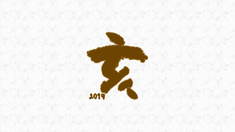 明けましておめでとうございます。2018年振り返りと2019年の目標は「外に出る」