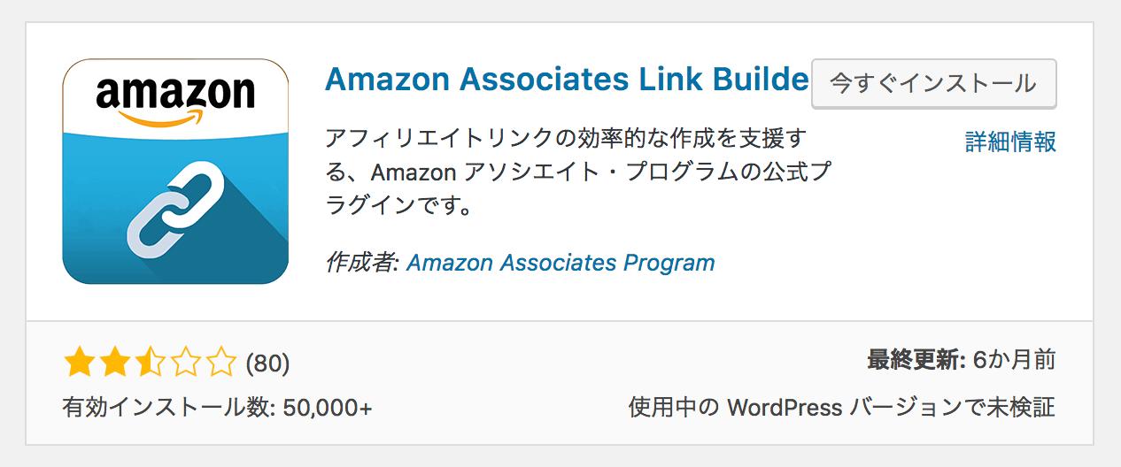 Amazon Associates Link Builderプラグイン