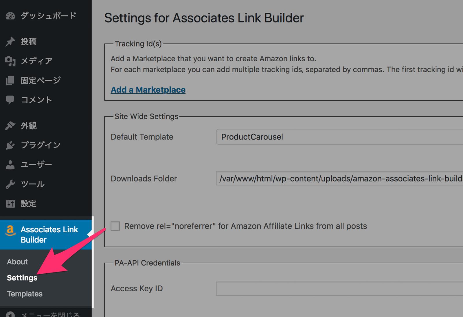 Amazon Associates Link Builderの設定画面を開く