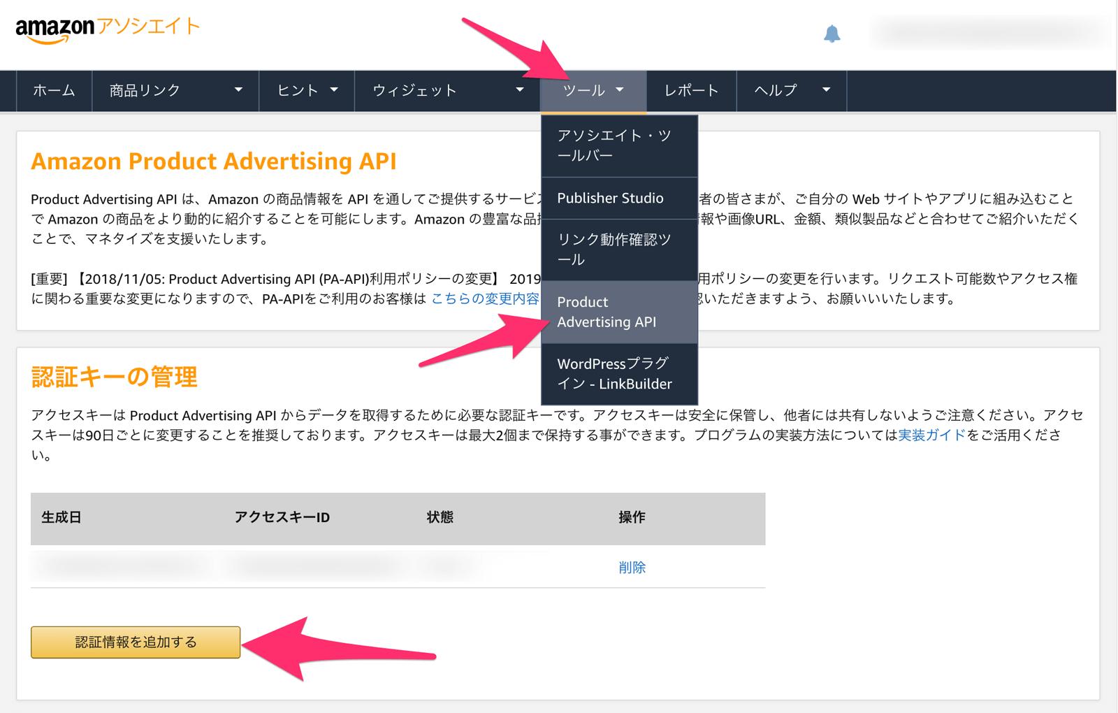PA-APIに必要なアクセスキーとシークレットキーを発行する