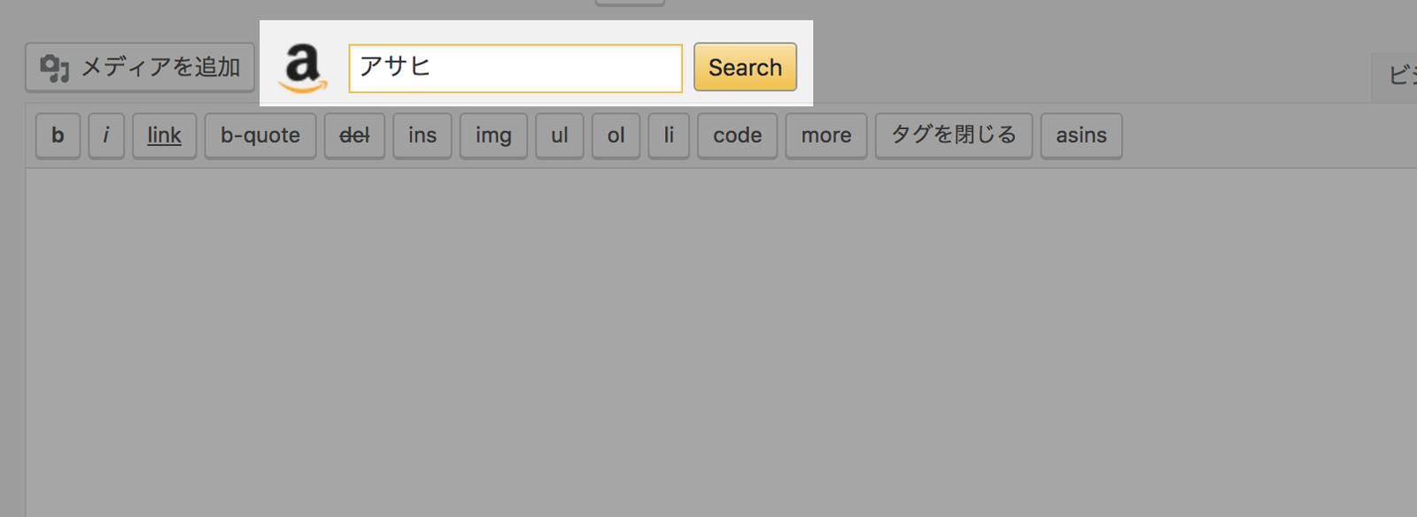 Amazonの商品検索をする
