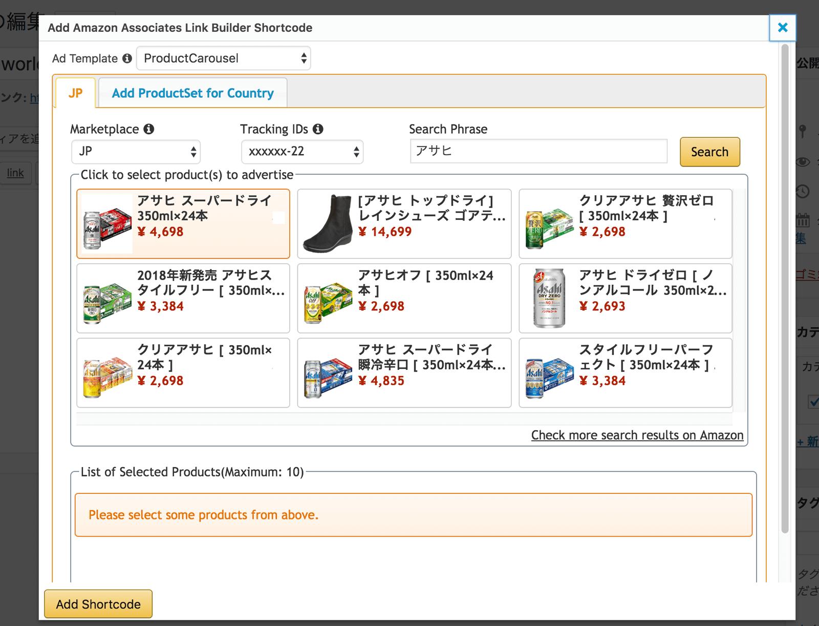 商品検索結果が表示される