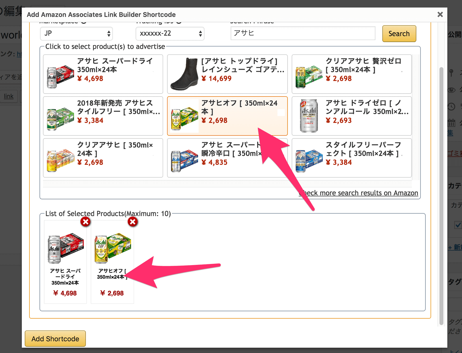 リンクを作成したい商品を選択する