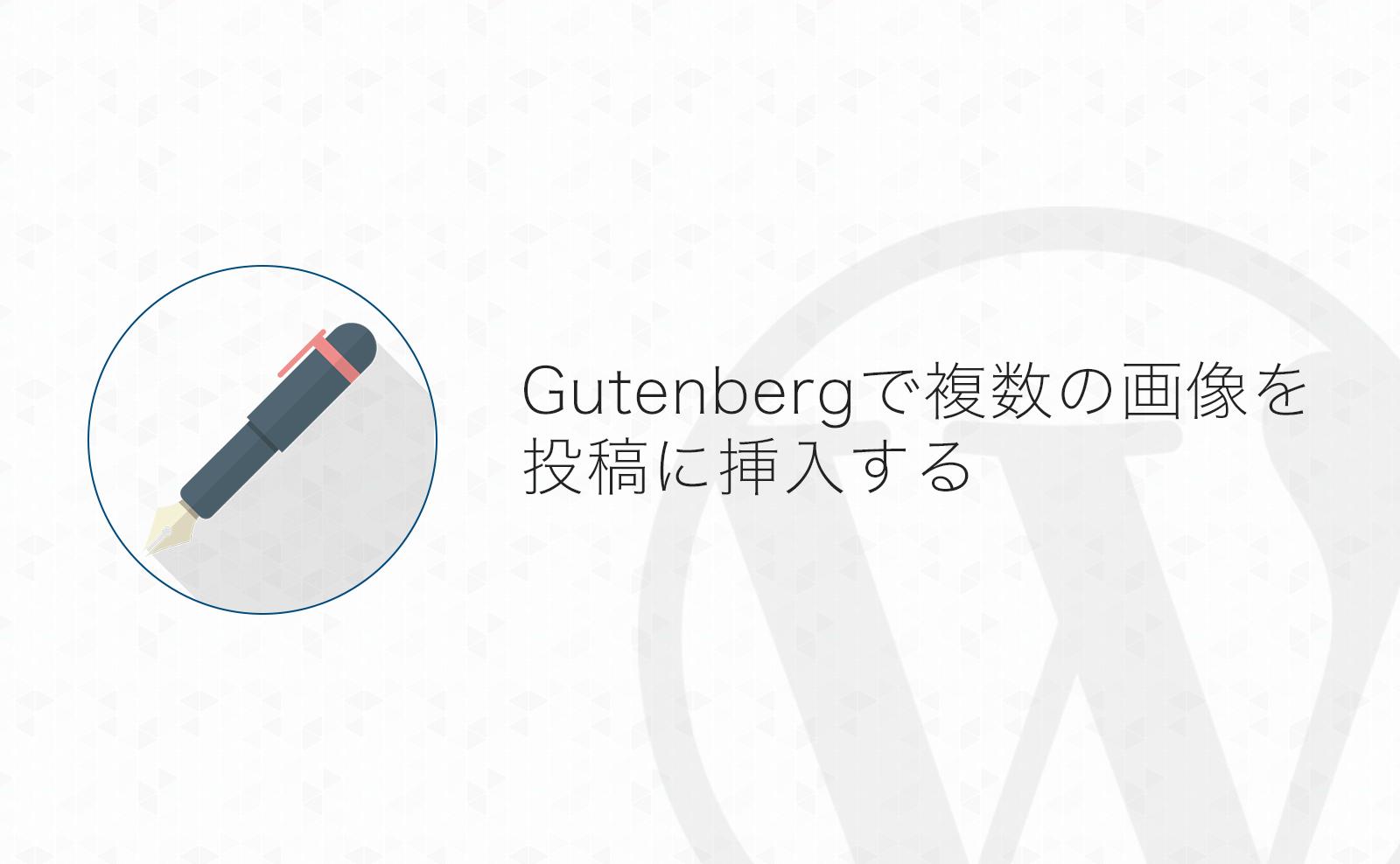 【WordPress】Gutenbergで記事に複数の画像をまとめて追加する方法