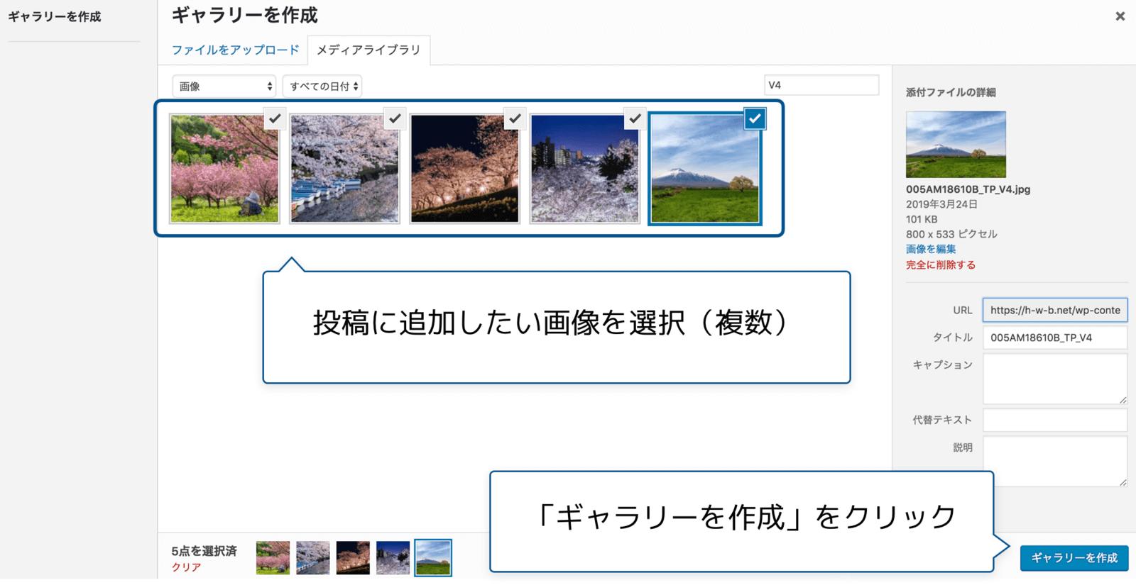 投稿に追加したい画像を複数選択する