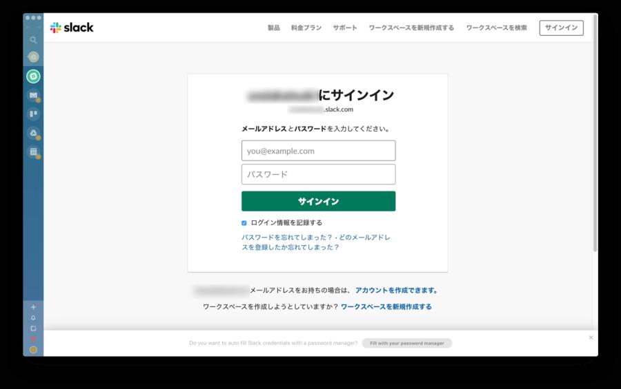 Slackのログイン画面