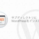 サブブログ作ろう!エックスサーバでサブディレクトリに新しいWordPressサイトを作る方法