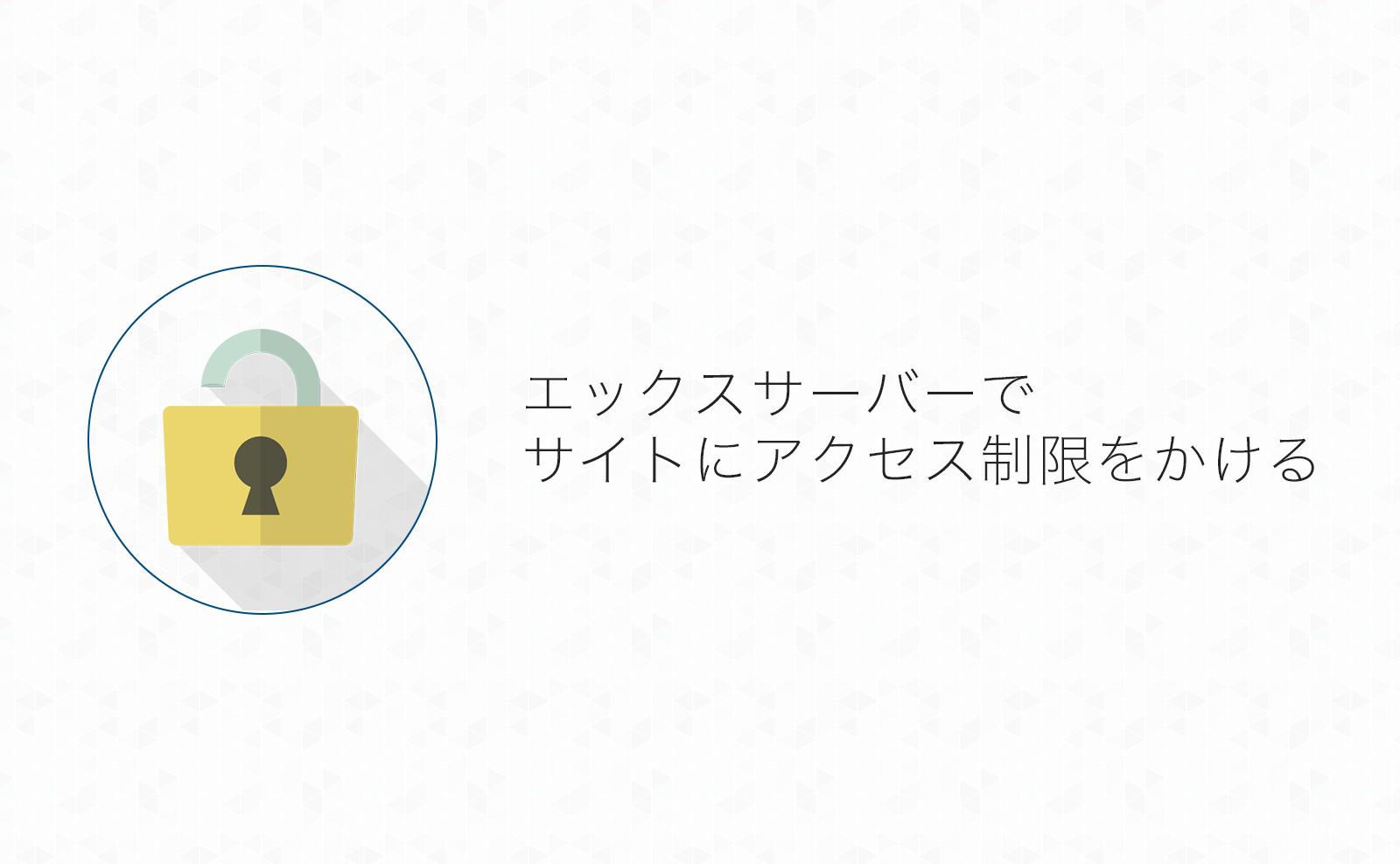 エックスサーバーでサイトにアクセス制限(Basic認証)をかける方法