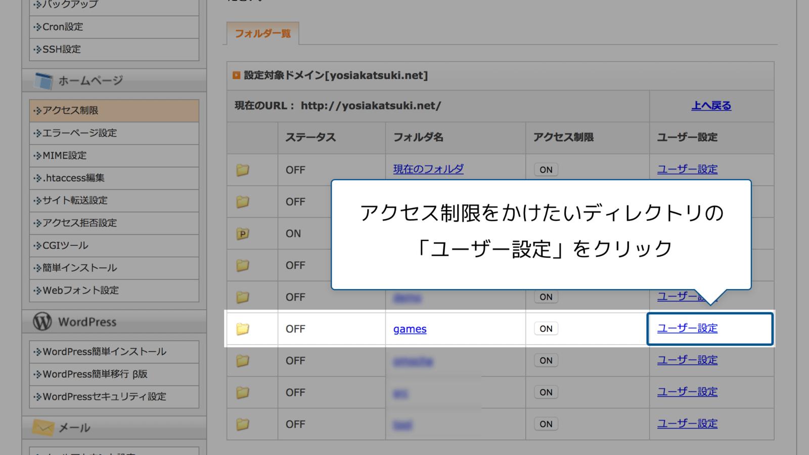 アクセス制限をかけたいサイトがあるディレクトリの「ユーザー設定」をクリック