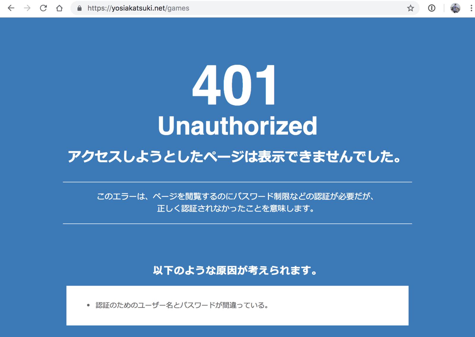 正しいユーザー・パスワードを入力しないとサイトを見ることができない