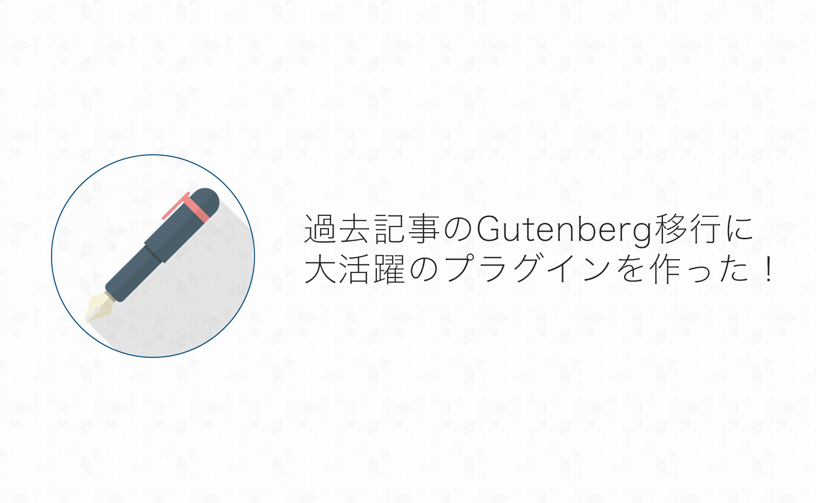 【WordPress】Gutenberg移行に大活躍!記事ごとにブロックエディターを有効化するプラグインを作りました!