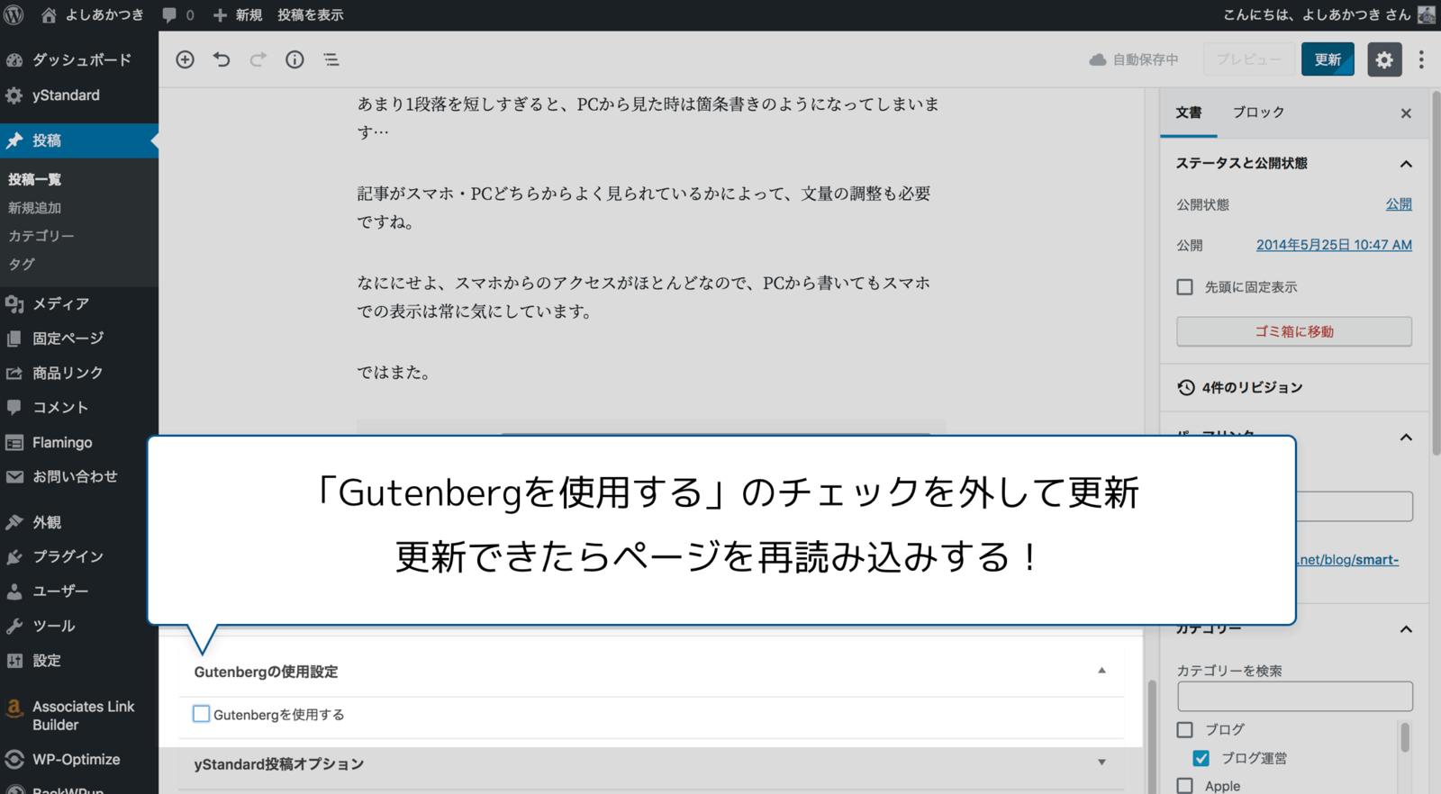 Gutenbergを使用するのチェックを外せばクラシックエディターに戻る