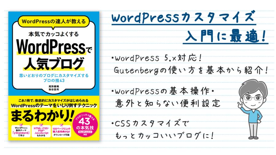 WordPressのカスタマイズ入門書に最適!「本気でカッコよくするWordPressで人気ブログ」