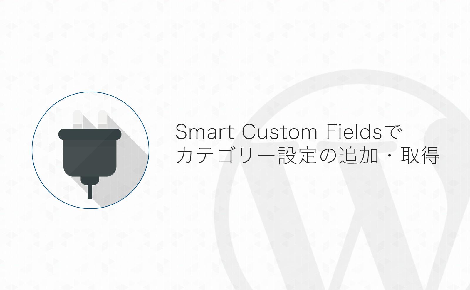 【WordPress】Smart Custom Fieldsでカテゴリー・カスタムタクソノミーに設定を追加する