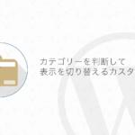 【WordPress】投稿についたカテゴリーを判断して表示を切り分けする方法