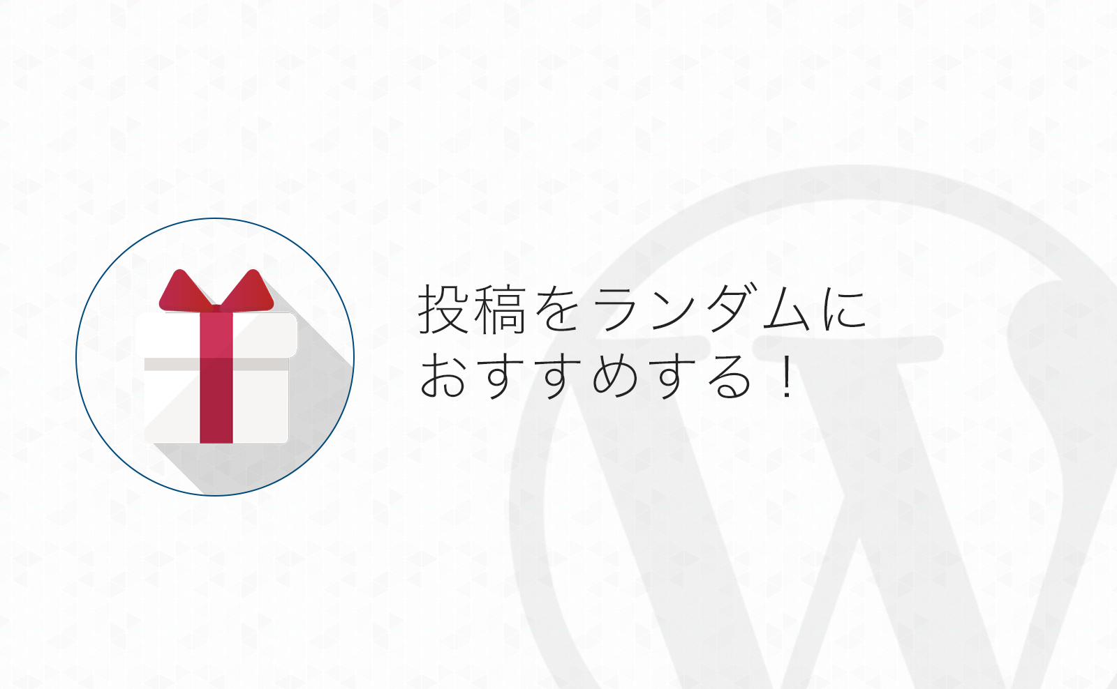 【WordPress】ランダムにおすすめ記事を紹介するびっくりボタンを作成するカスタマイズ