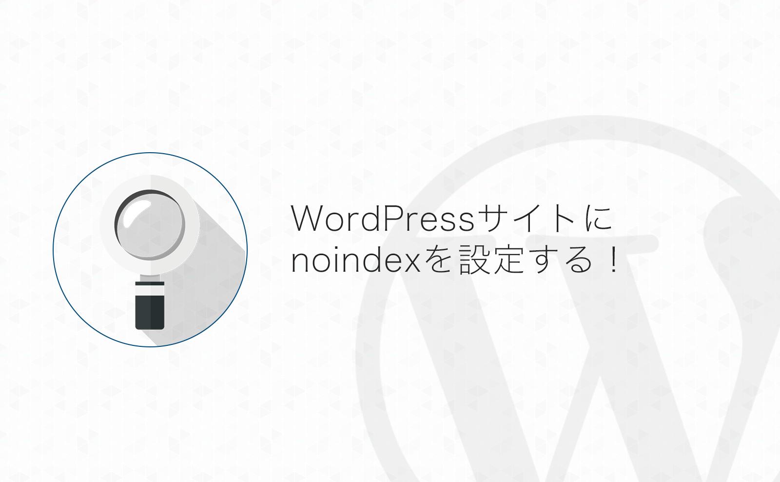 【WordPress】サイトをGoogleなどの検索エンジンにインデックスさせないようにする方法