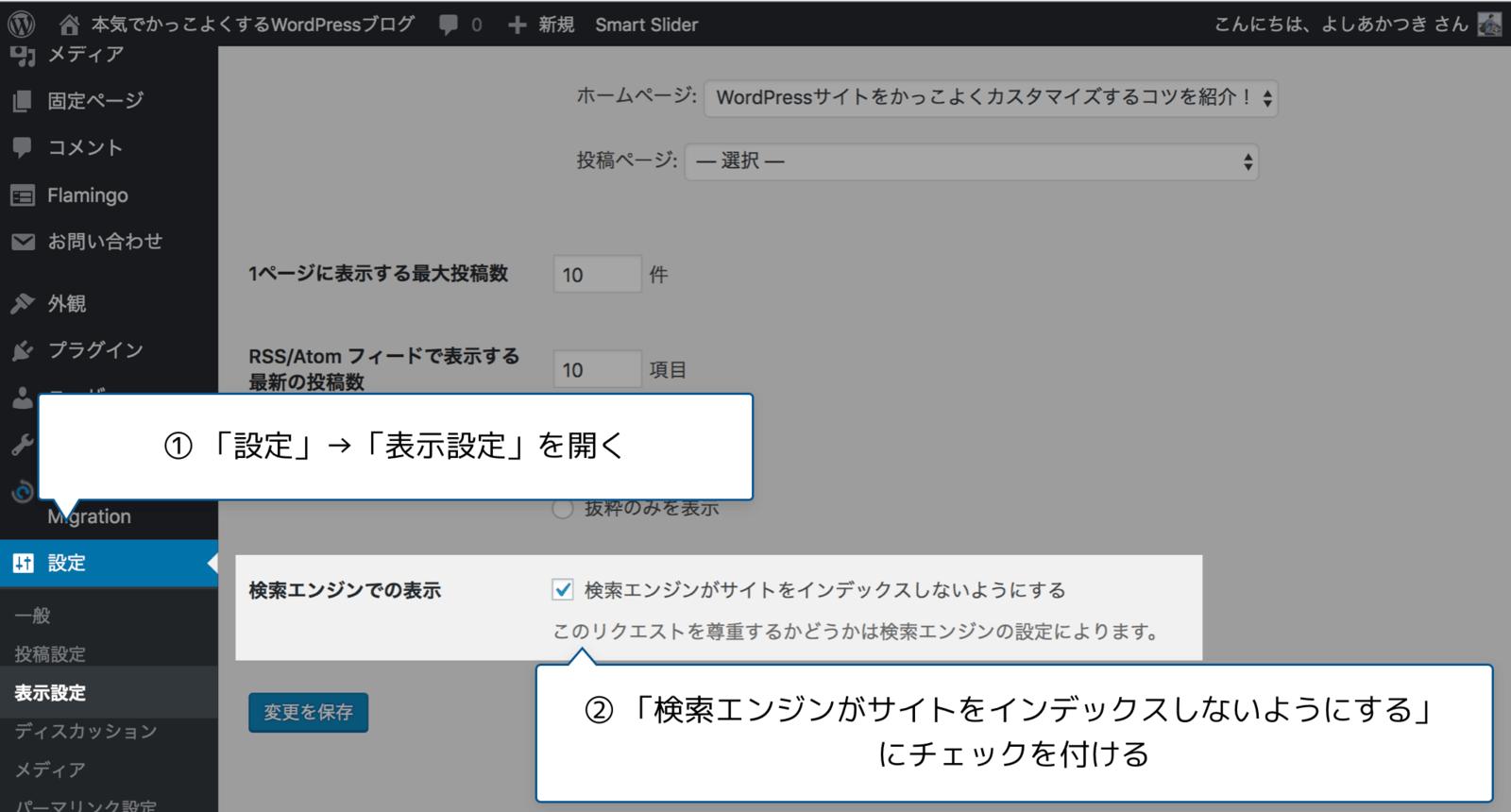 「検索エンジンがサイトをインデックスしないようにする」にチェックを付けてサイトが検索エンジンに表示されないようにする