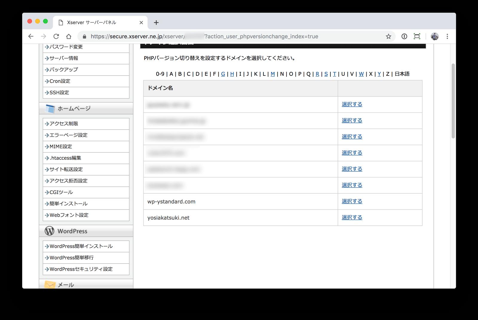 PHPバージョンを切り替えるドメインを選択する