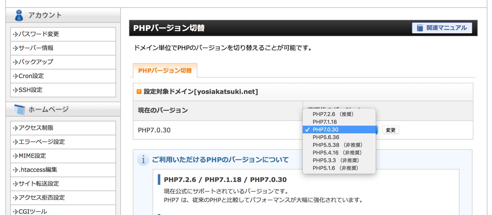 切り替えるPHPバージョンを選択する