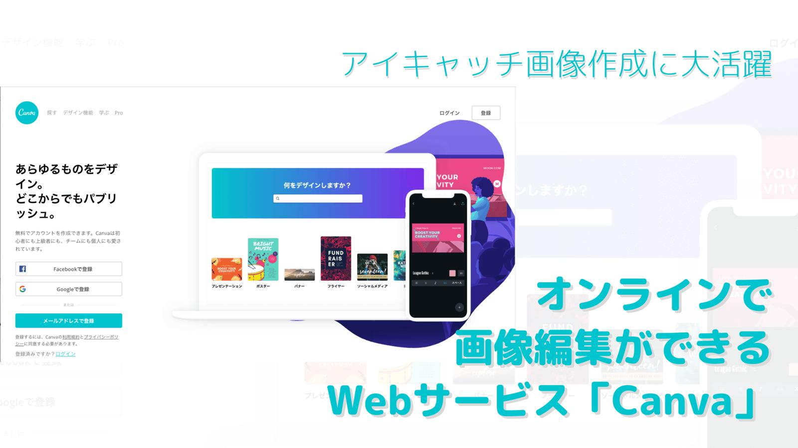 ブログのアイキャッチやロゴ画像作成に活躍!無料で使える画像編集Webサービス「Canva」