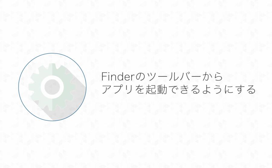 【Mac】Finderのツールバーにアプリを置いてショートカットのように起動する方法
