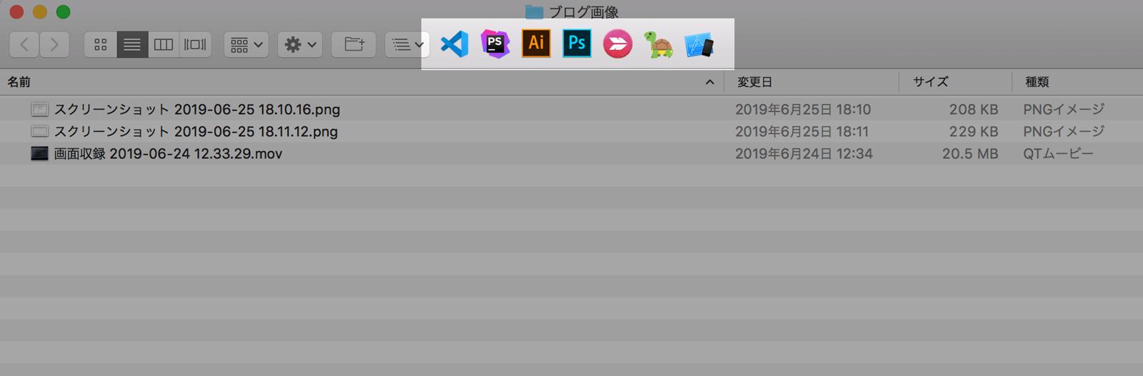 Finder上部にアプリアイコンを登録できる