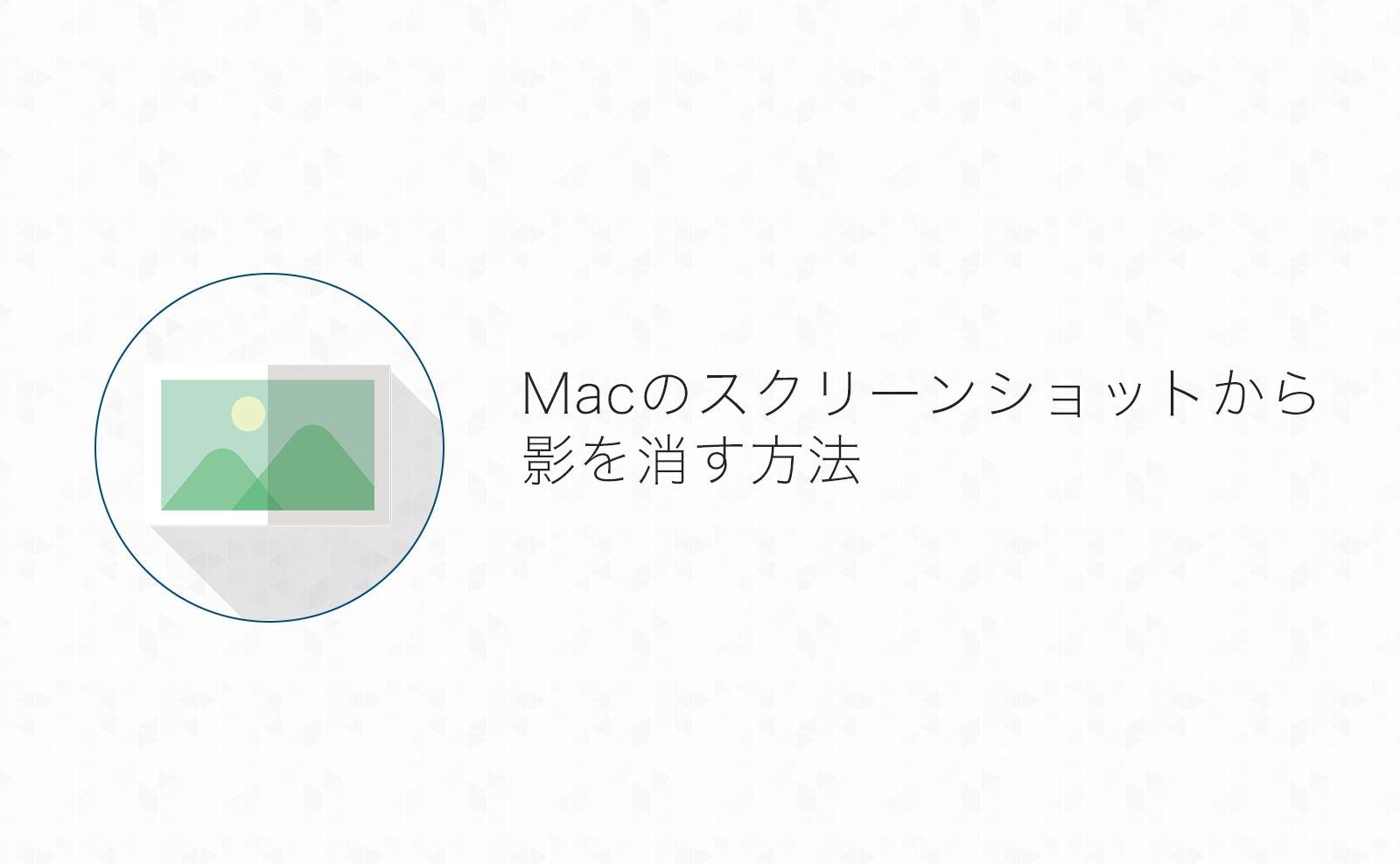 Macで選択したウィンドウのスクリーンショットから影を消す方法