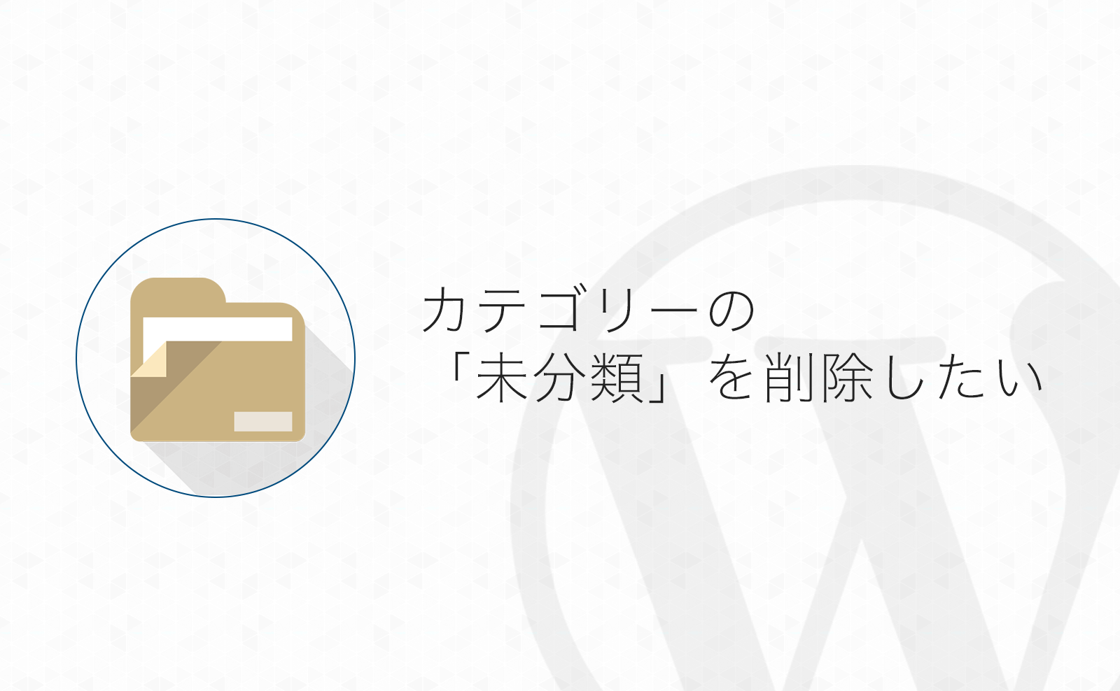 【WordPress】カテゴリーの「未分類」が削除できないときの対処方法