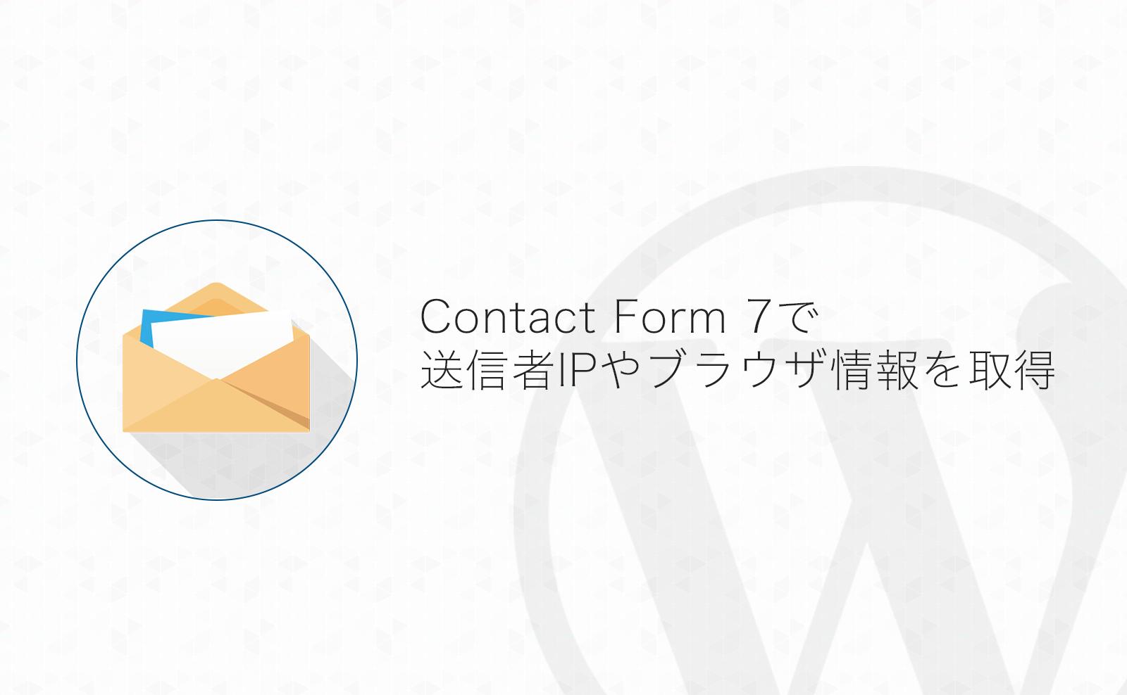 【WordPress】Contact Form 7で送信者のIPアドレスやブラウザ情報を取得する方法