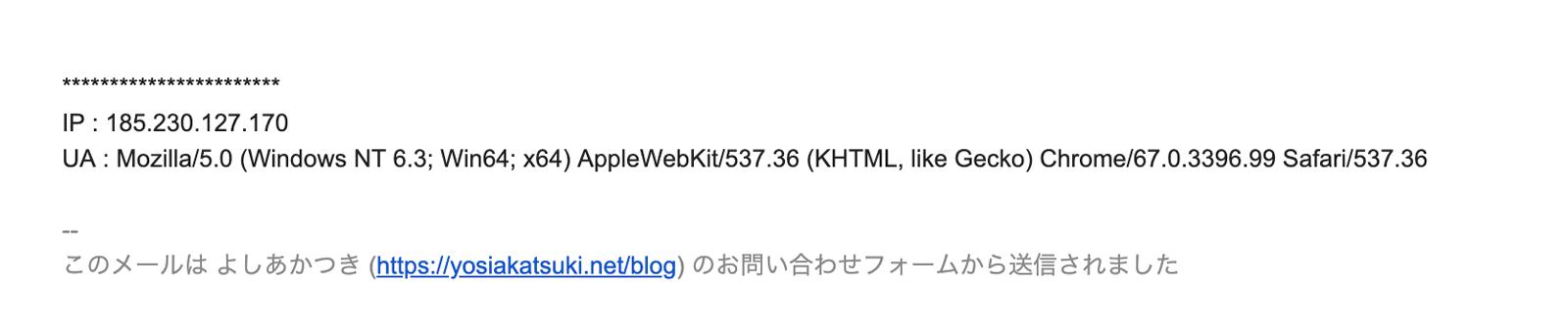 メール内のIPアドレス、ユーザーエージェント情報