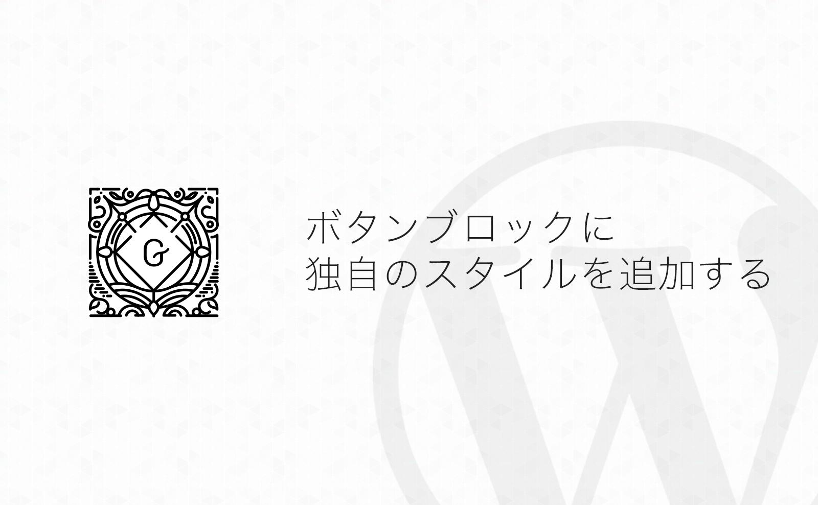 【WordPress】Gutenbergのボタンブロックに独自のスタイルを追加してみる
